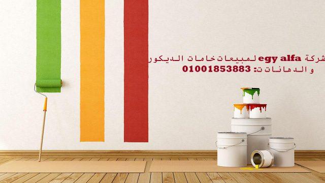 شركة egy alfa لمبيعات خامات الديكور والدهانات ت: 01001853883